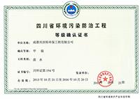 环境污染防治工程等级证